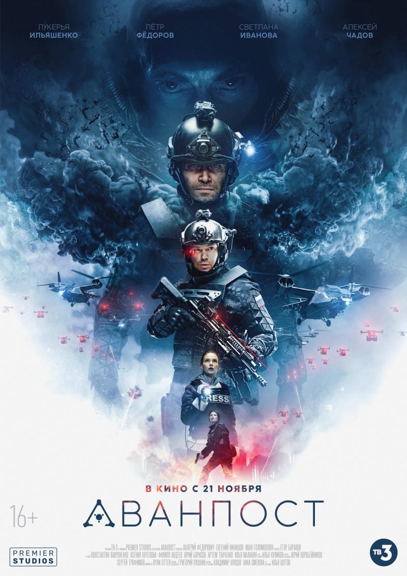 kinoteatr-mir-filmy-s-24-po-30-sentyabrya-4