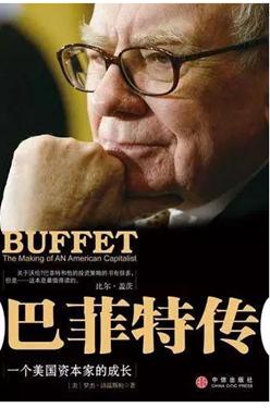 巴菲特傳: 一個美國資本家的成長