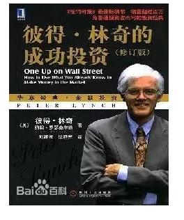 《彼得•林奇的成功投資》
