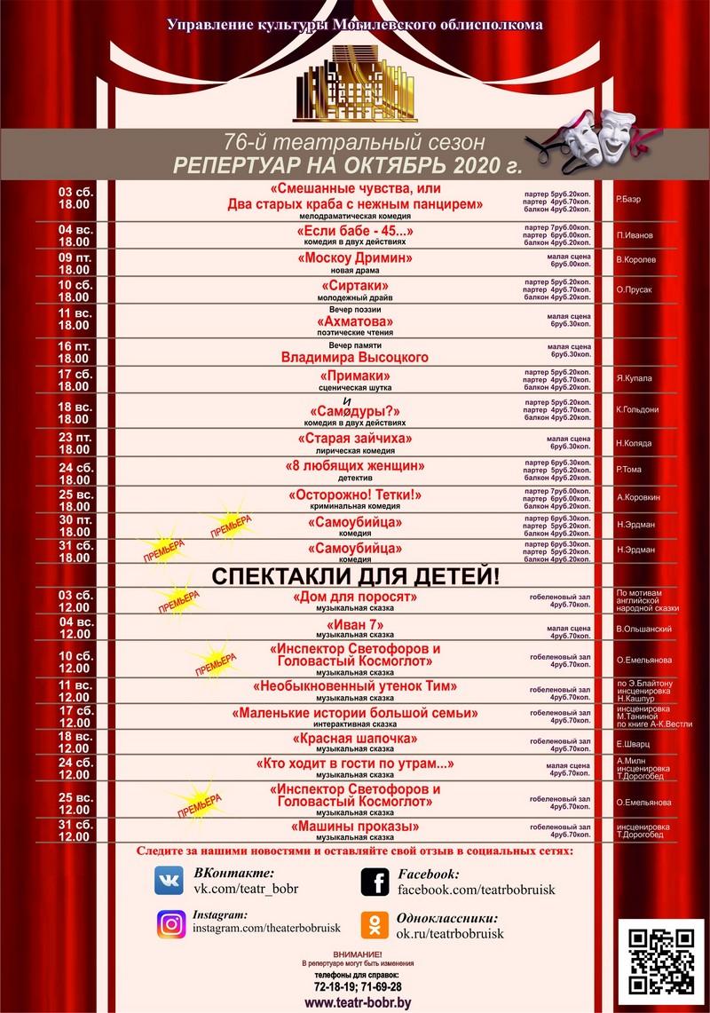 repertuar-teatra-im-d-i-dunina-marcinkevicha-na-oktyabr-2020-go