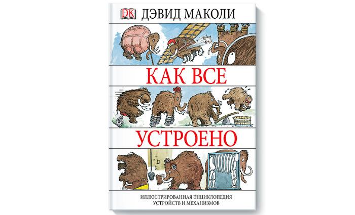 10-knig-kotorye-pomogut-rebyonku-ponyat-mir-1