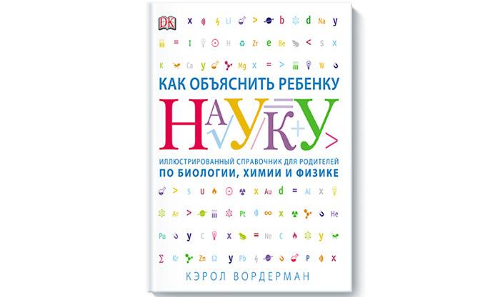 10-knig-kotorye-pomogut-rebyonku-ponyat-mir-10