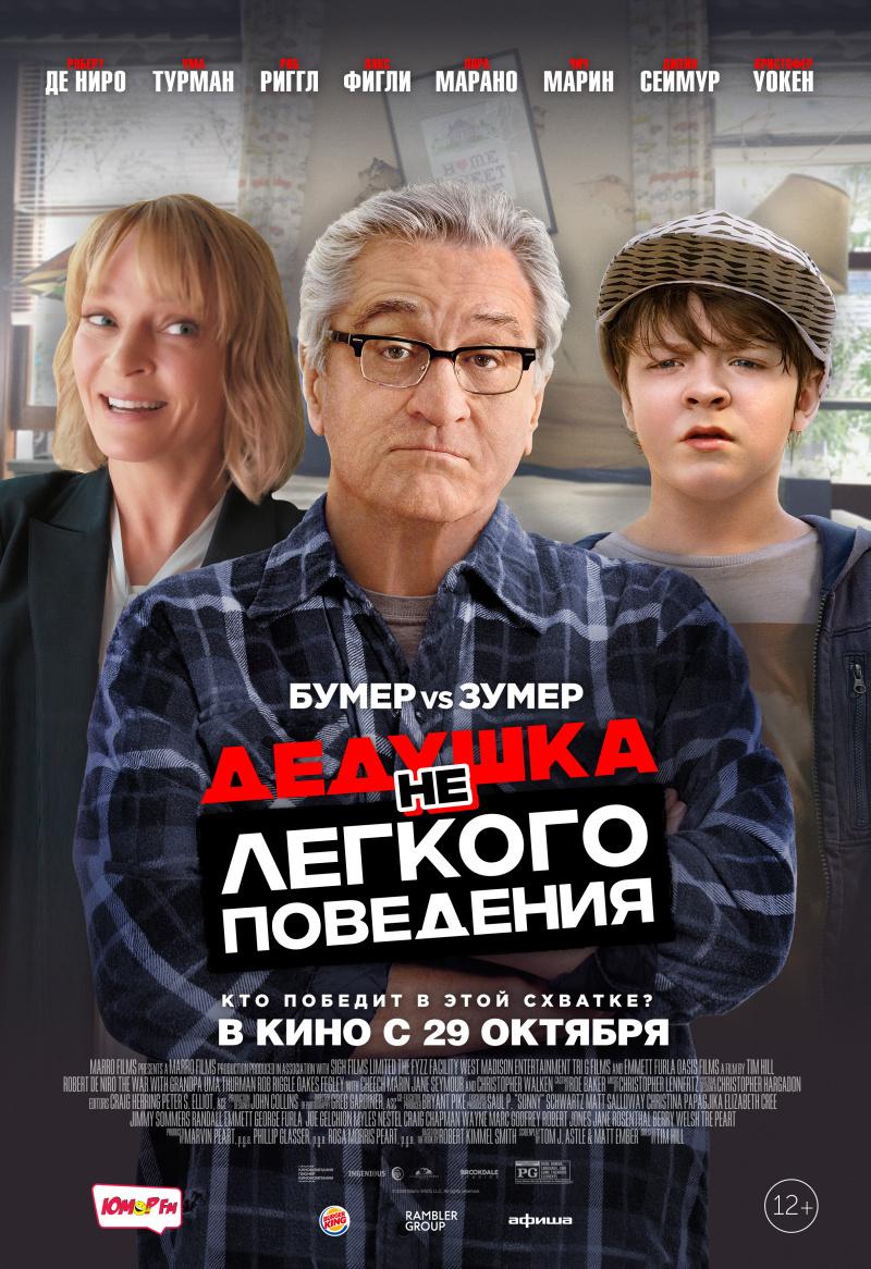 kinoteatr-tovarish-filmy-s-1-po-7-oktyabrya-2