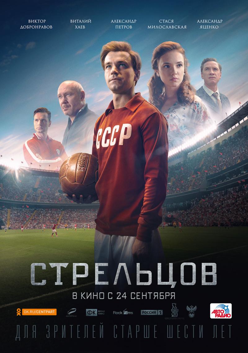 kinoteatr-tovarish-filmy-s-1-po-7-oktyabrya-7