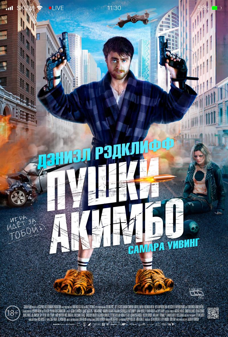 kinoteatr-mir-filmy-s-1-po-7-oktyabrya-6
