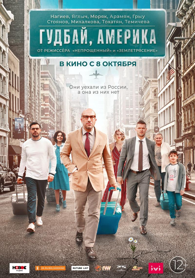 kinoteatr-tovarish-filmy-s-8-po-15-oktyabrya-1