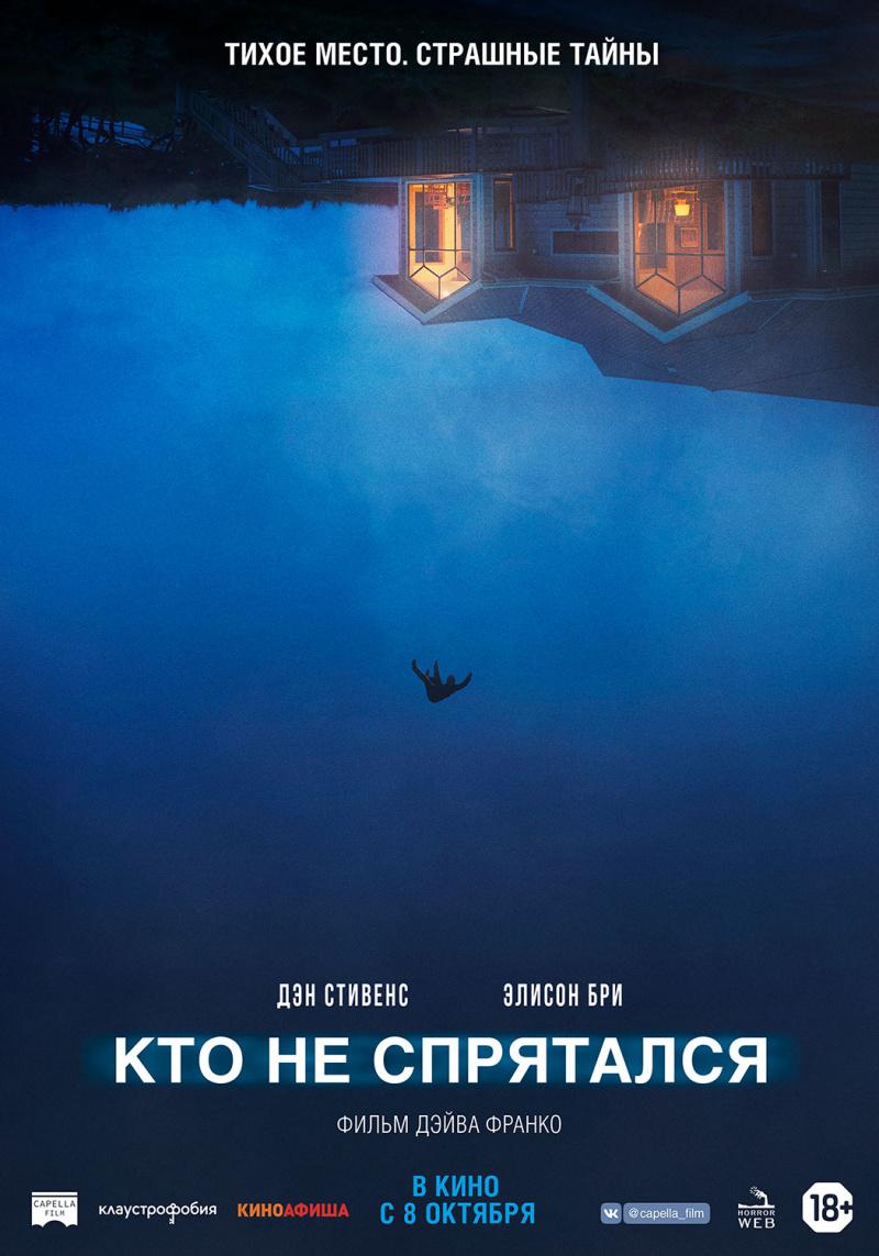 kinoteatr-tovarish-filmy-s-8-po-15-oktyabrya-2