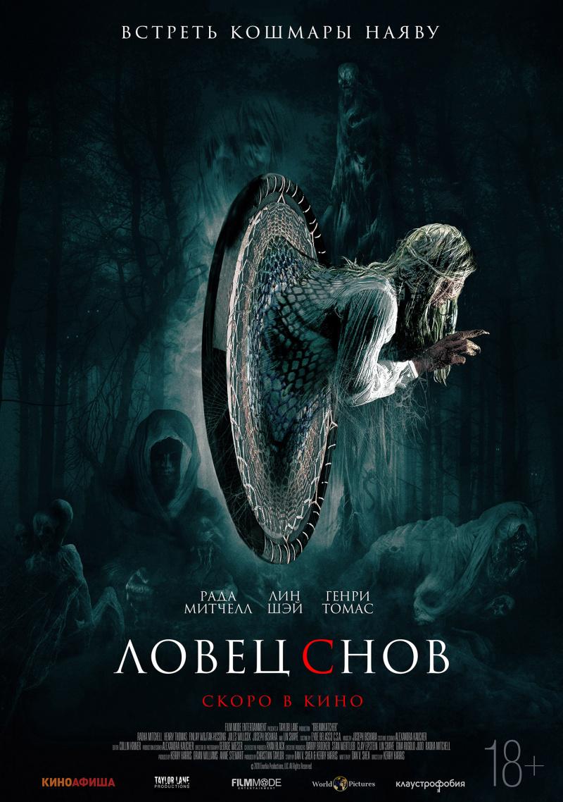 kinoteatr-mir-filmy-s-8-po-15-oktyabrya-4