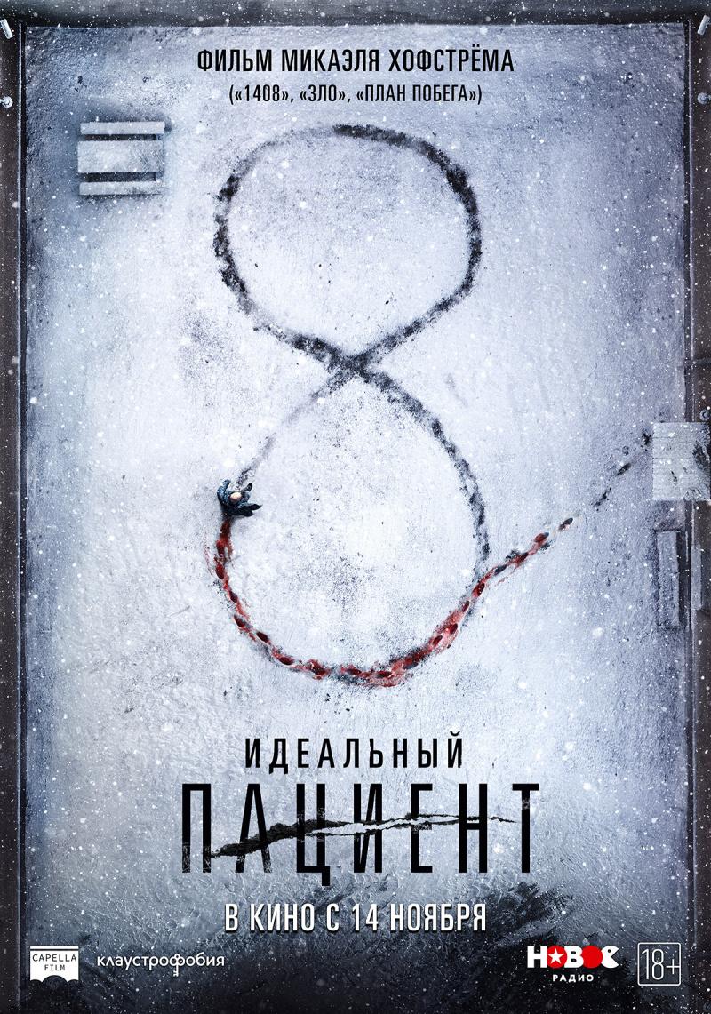 kinoteatr-mir-filmy-s-8-po-15-oktyabrya-5