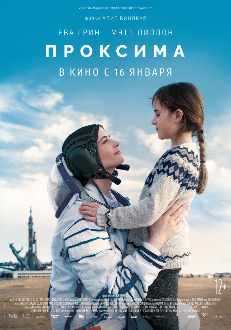kinoteatr-mir-filmy-s-8-po-15-oktyabrya-6