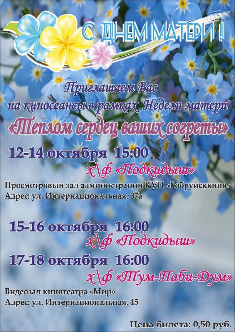 bobruichan-priglashayut-v-chest-dnya-materi-na-kinoseansy-teplom-serdec-vashikh-sogrety