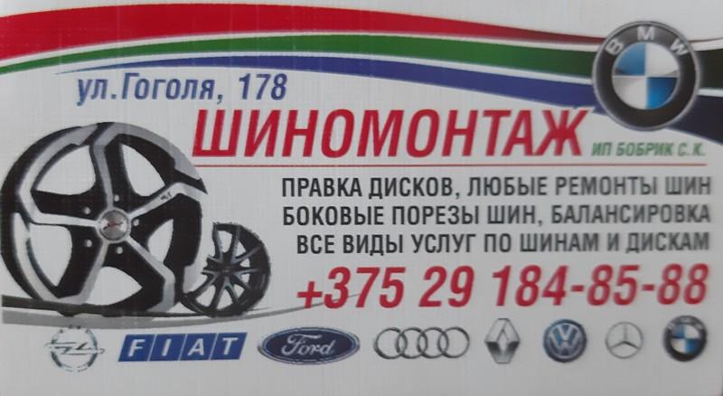 operativnost-kachestvo-raznoobrazie-uslug-vsyo-eto-na-shinomontazhe-po-ul-gogolya-178-4