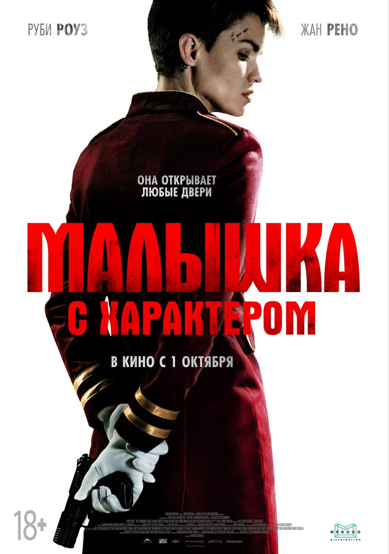 skoro-na-ekranakh-bobruiskikh-kinoteatrov-2