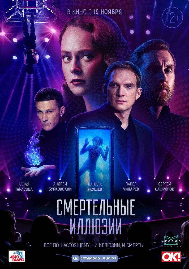 skoro-na-ekranakh-bobruiskikh-kinoteatrov-8