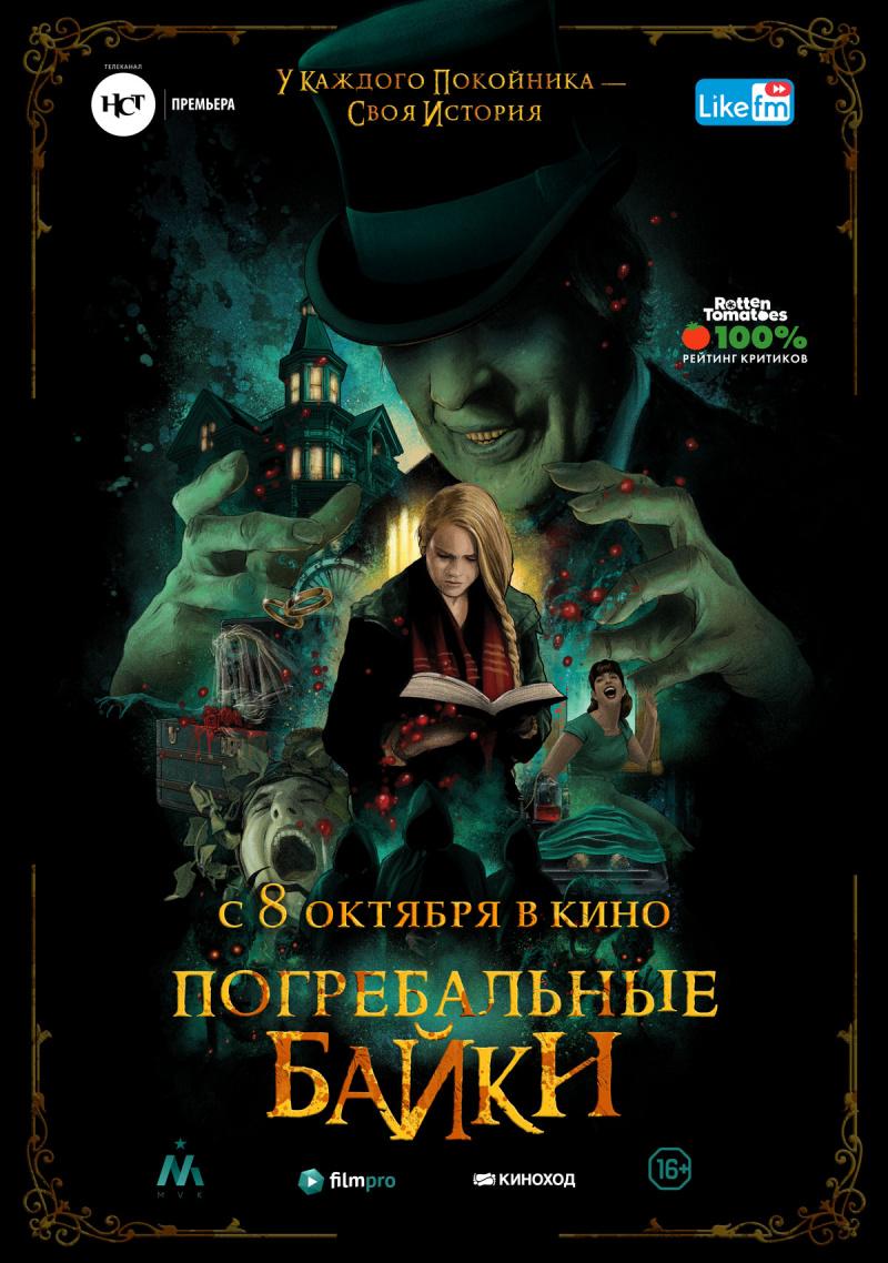 kinoteatr-tovarish-filmy-s-15-po-21-oktyabrya-5