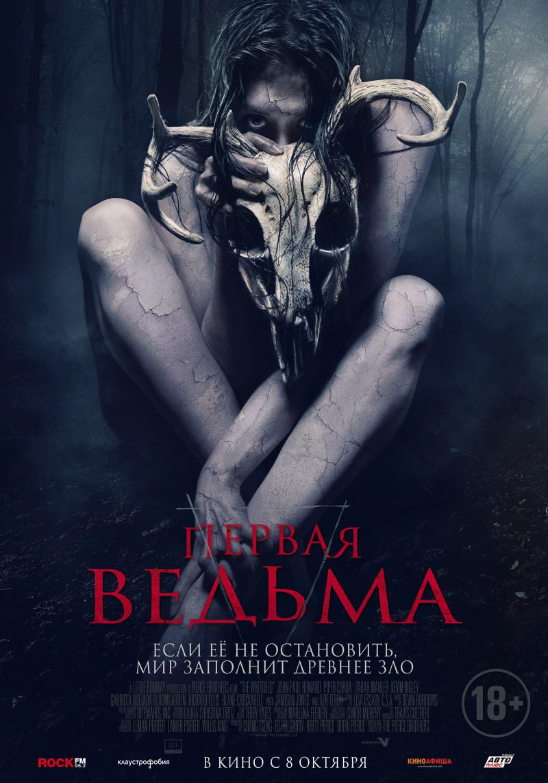 kinoteatr-tovarish-filmy-s-15-po-21-oktyabrya-6