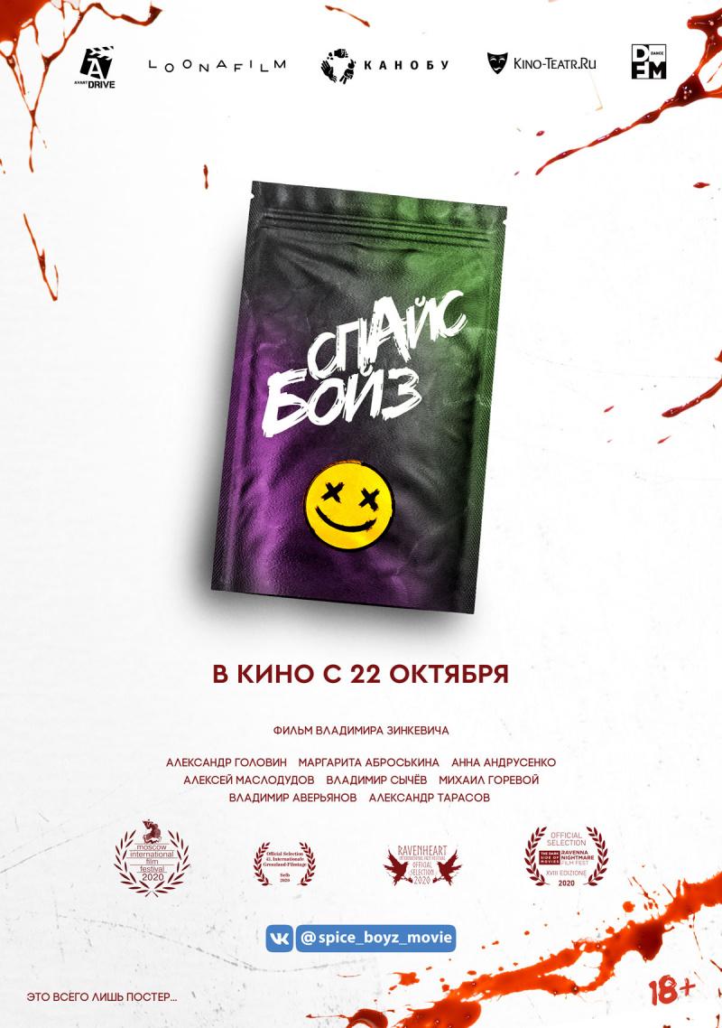 kinoteatr-tovarish-filmy-s-22-po-28-oktyabrya-1