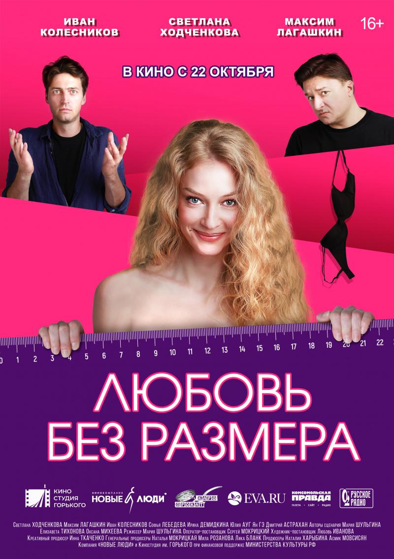 kinoteatr-tovarish-filmy-s-22-po-28-oktyabrya-2