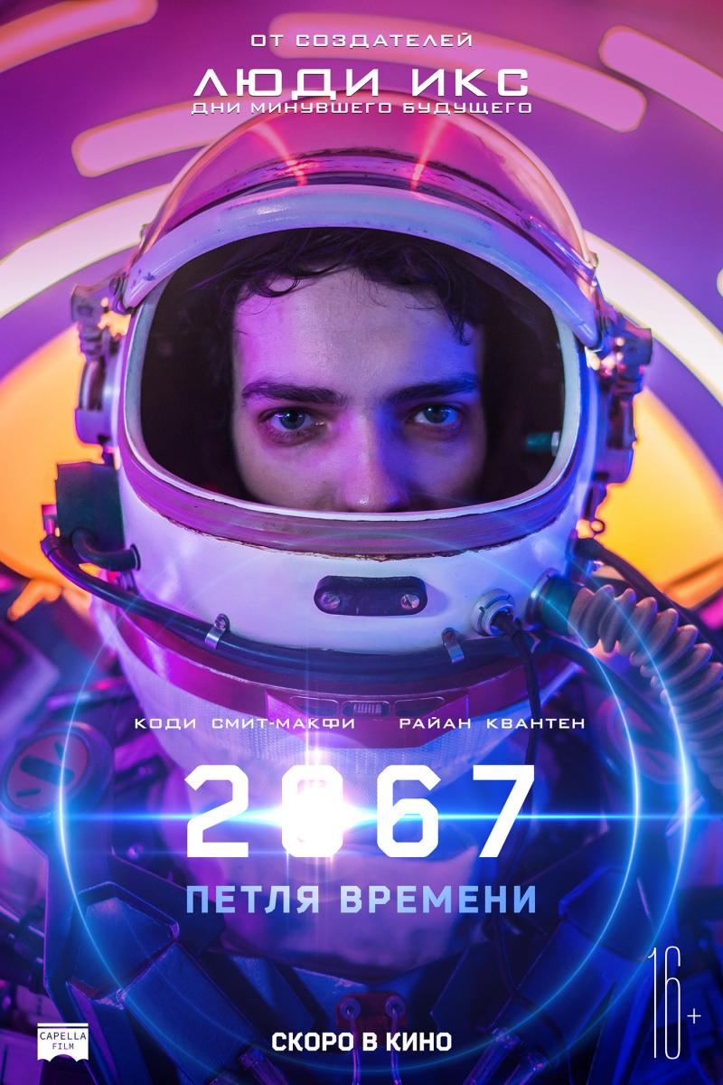 kinoteatr-tovarish-filmy-s-22-po-28-oktyabrya-4