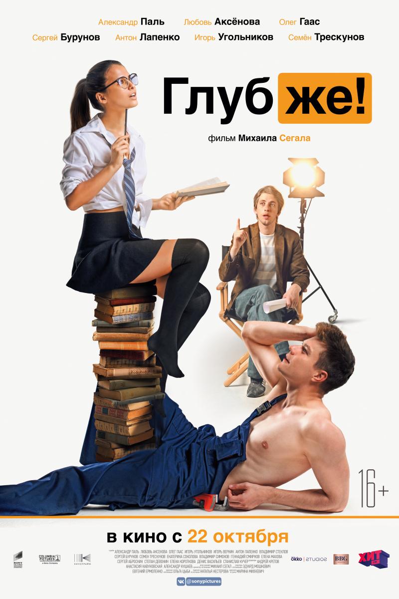 kinoteatr-tovarish-filmy-s-22-po-28-oktyabrya-6