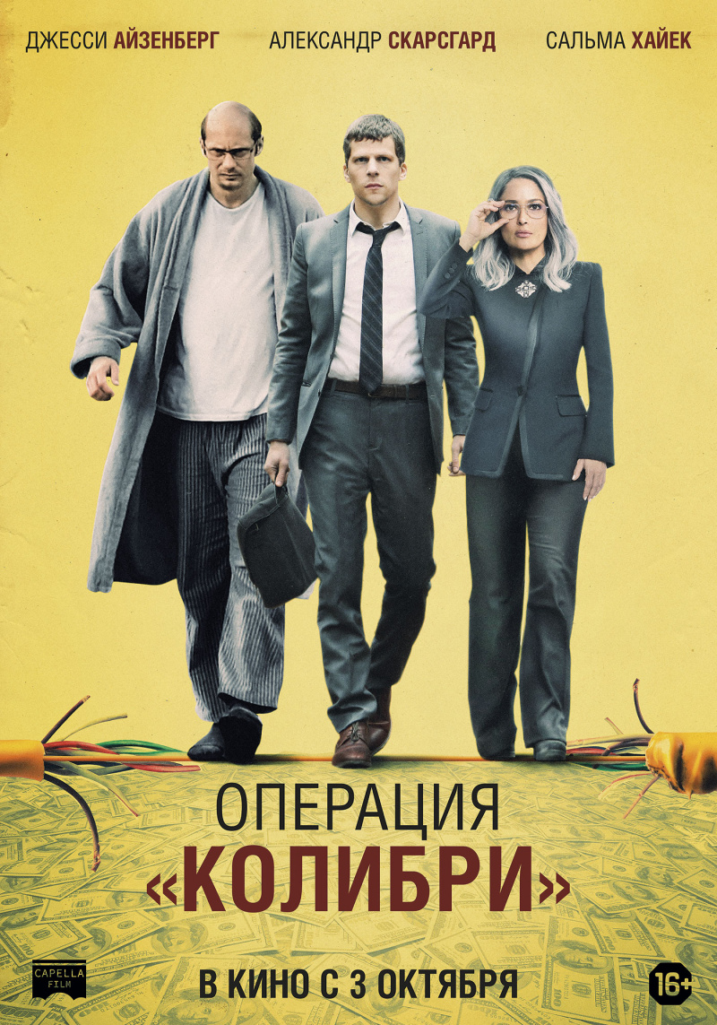 kinoteatr-mir-filmy-s-15-po-21-oktyabrya-5