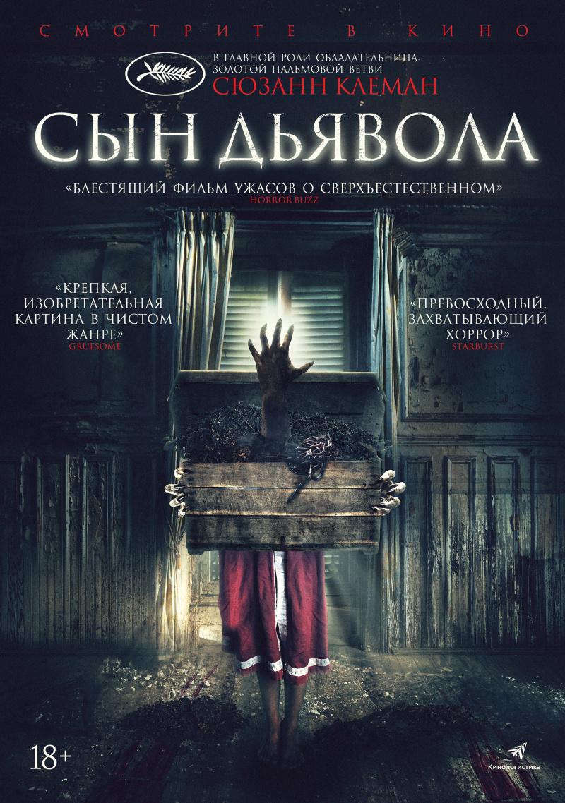 kinoteatr-mir-filmy-s-15-po-21-oktyabrya-7
