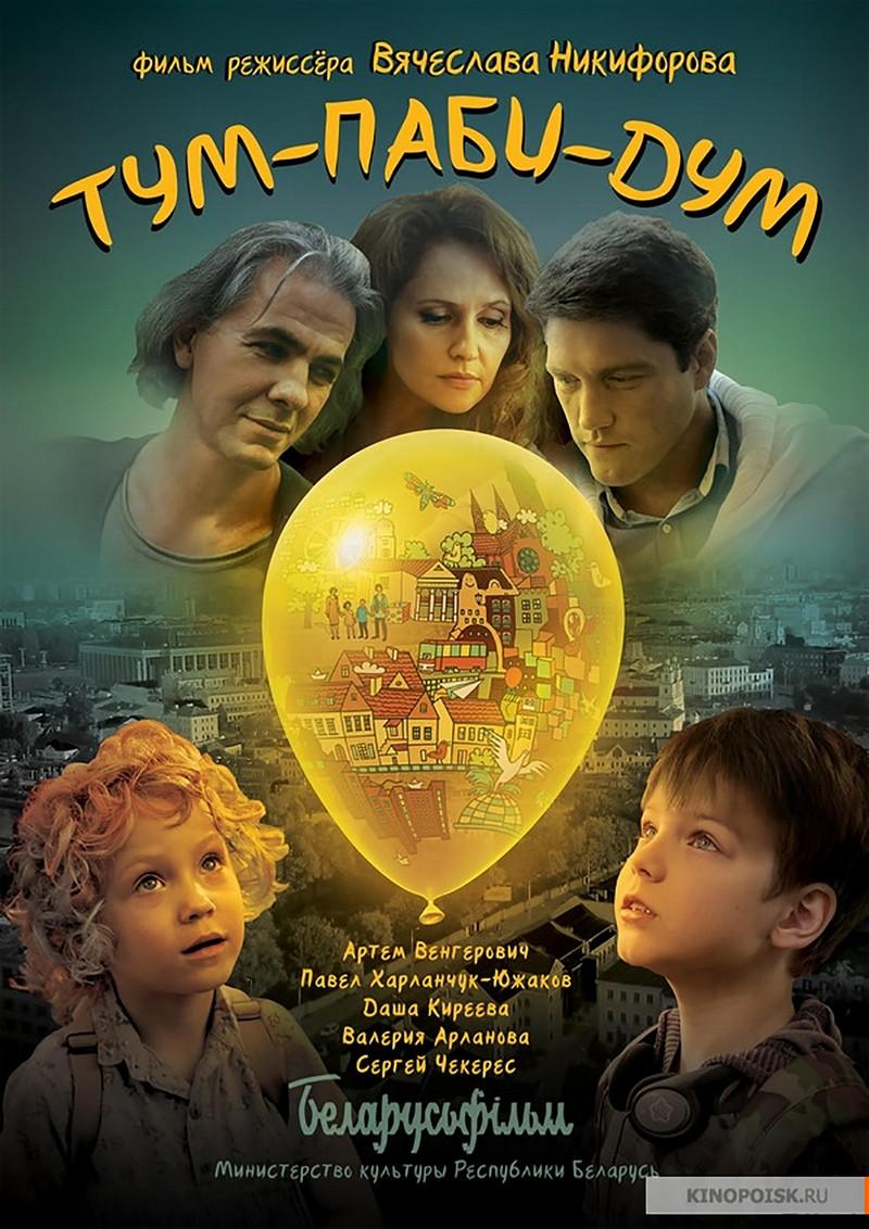 kinoteatr-mir-filmy-s-15-po-21-oktyabrya-8