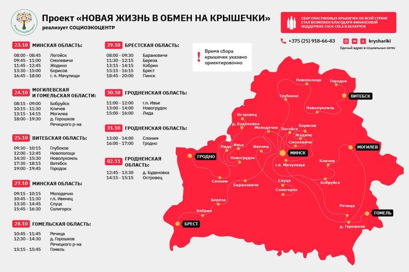 24-oktyabrya-specialnyi-gruzovik-po-sboru-kryshechek-v-pomosh-bolnym-detyam-posetit-bobruisk