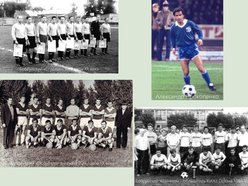 istoriya-razvitiya-futbola-v-bobruiske