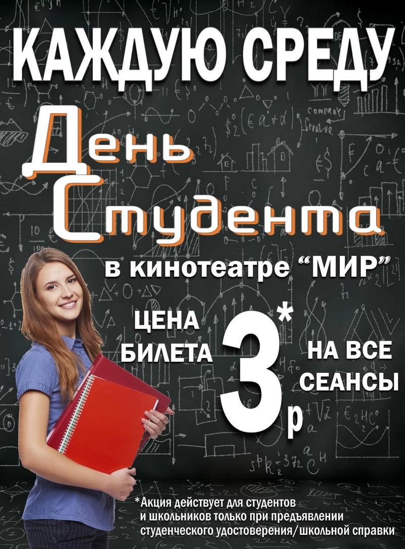 v-kinoteatrakh-bobruiska-deistvuyut-postoyannye-akcii-1