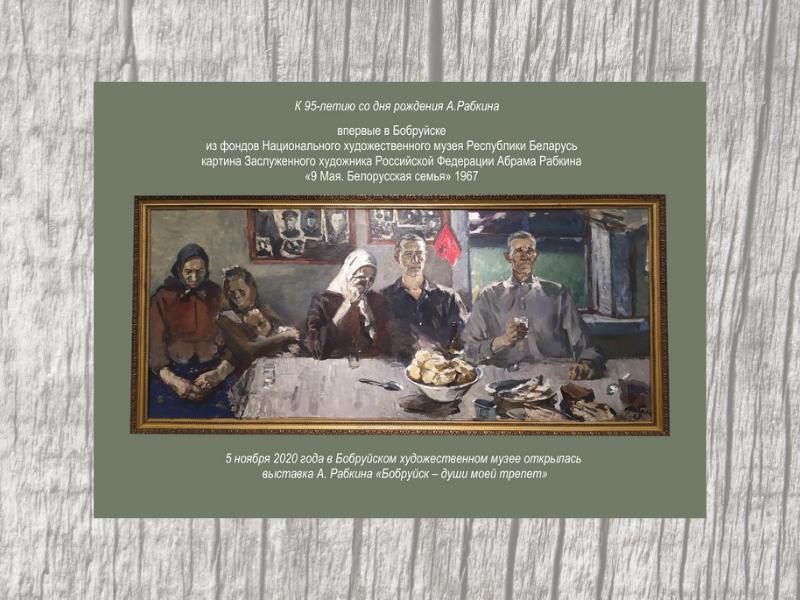 vystavka-k-95-letiyu-abrama-rabkina-bobruisk-dushi-moei-trepet-otkrylas-v-khudozhestvennom-muzee