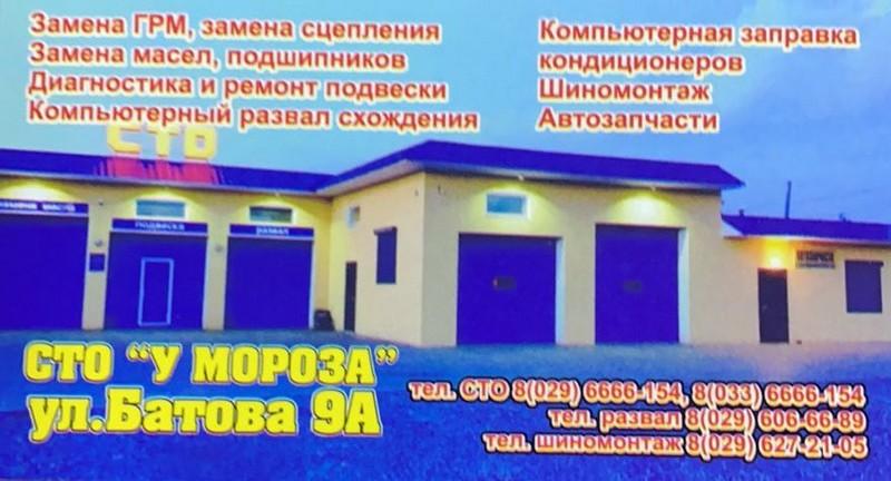 avtoservis-u-moroza-avtoritetnyi-biznes-kotoromu-mozhno-doveryat-4