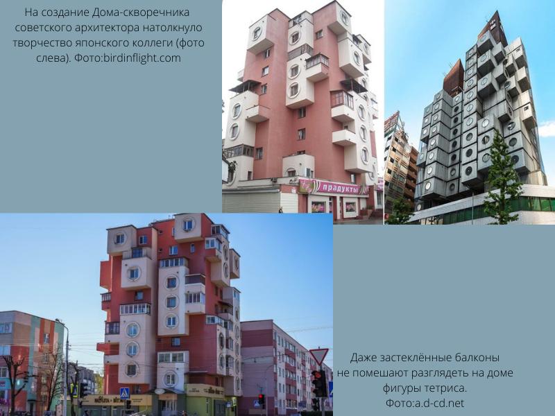 kak-v-sovetskoe-vremya-v-belorusskom-gorode-poyavilas-9-etazhka-v-vide-tetrisa-dom-skvorechnik-v-bobruiske-1