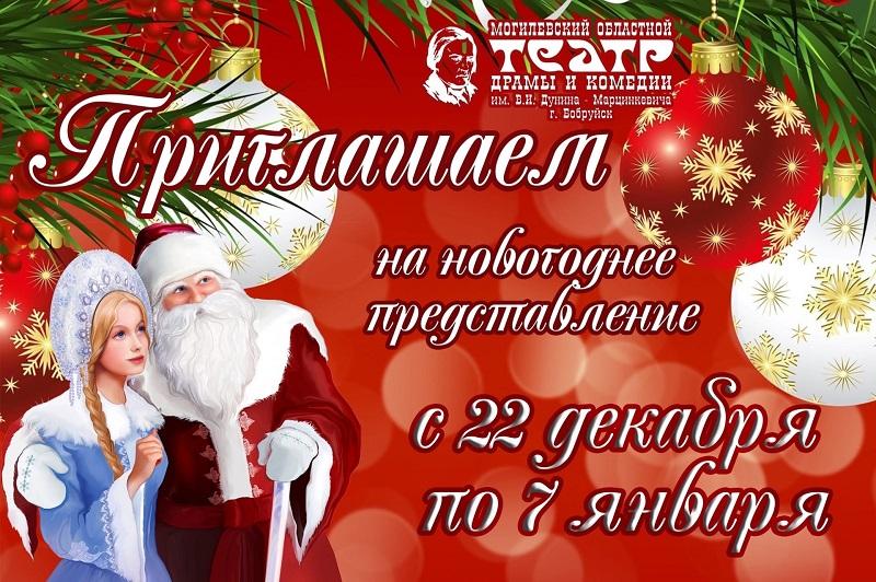 s-22-dekabrya-v-teatre-im-dunina-marcinkevicha-nachnutsya-novogodnie-mashiny-skazki
