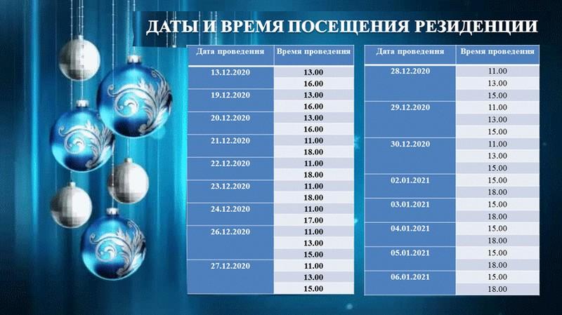v-bobruiske-s-13-dekabrya-nachnyot-rabotu-rezidenciya-deda-moroza