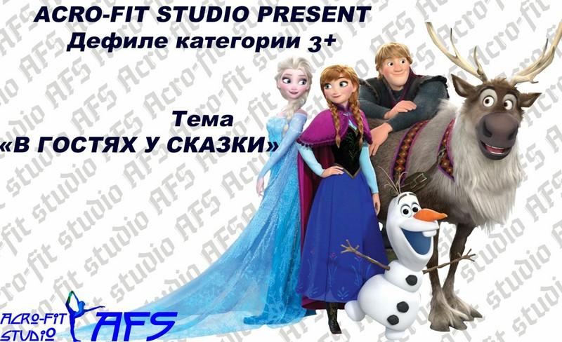 3-i-kubok-acro-fit-i-9-i-turnir-po-power-fit-sostoyatsya-v-bobruiske-27-dekabrya-1