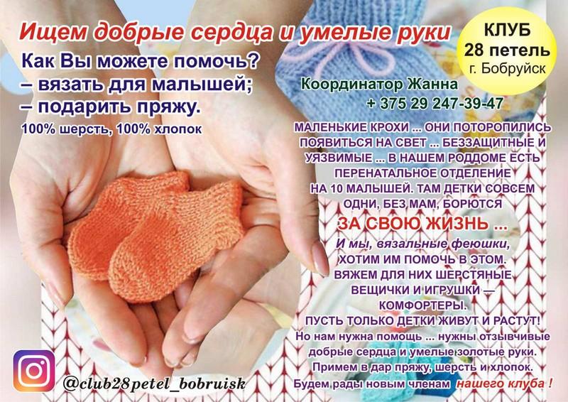 vyazalnye-fei-bobruiska-spasayut-khrupkikh-malyshei-1