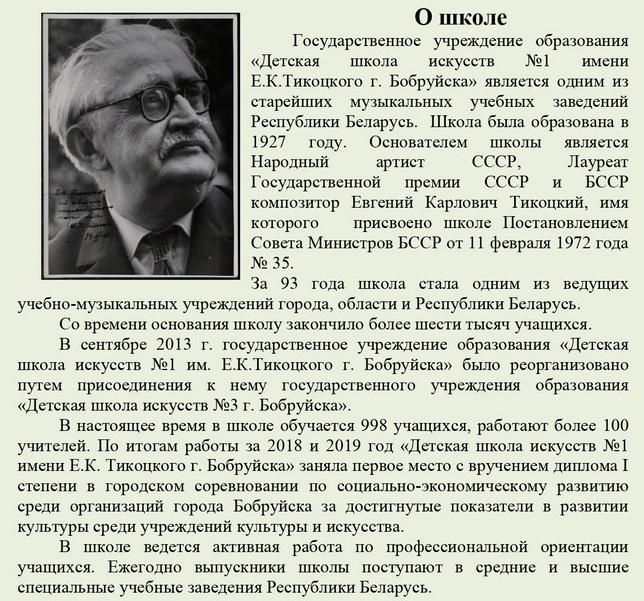 detskaya-shkola-iskusstv-1-im-e-k-tikockogo