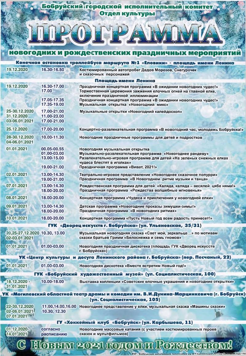 programma-provedeniya-novogodnikh-i-rozhdestvenskikh-meropriyatii-v-bobruiske