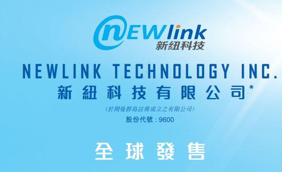 新紐科技 (9600HK)