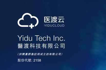 醫渡科技 2158 yidu tech inc logo
