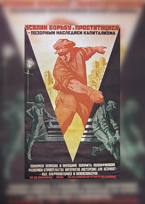 socialnaya-bolezn-vo-vremena-nepa-lyubov-za-dengi-v-bssr-i-v-bobruiske-tozhe-1