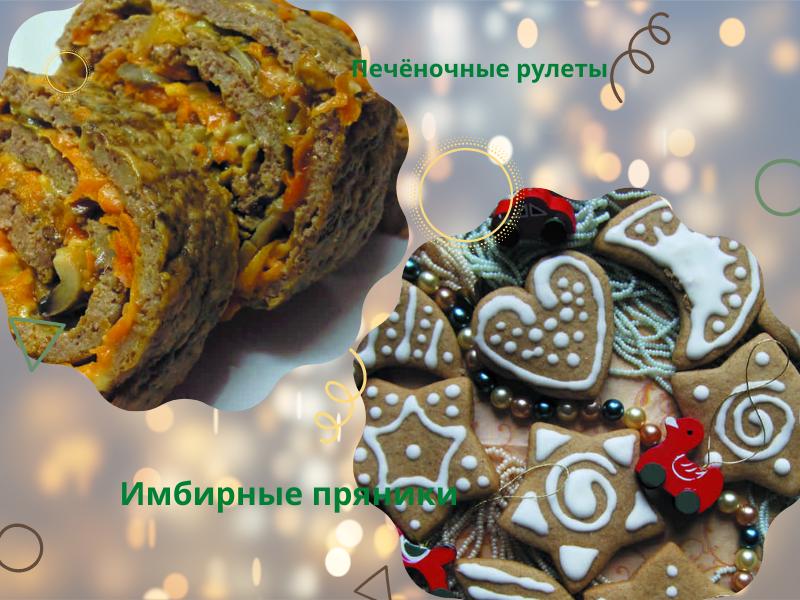 rozhdestvenskii-stol-4-recepta-2