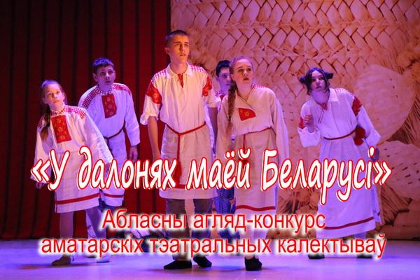 zonalnyi-prosmotr-konkursa-v-ladonyakh-moei-belarusi-primet-8-fevralya-bobruisk
