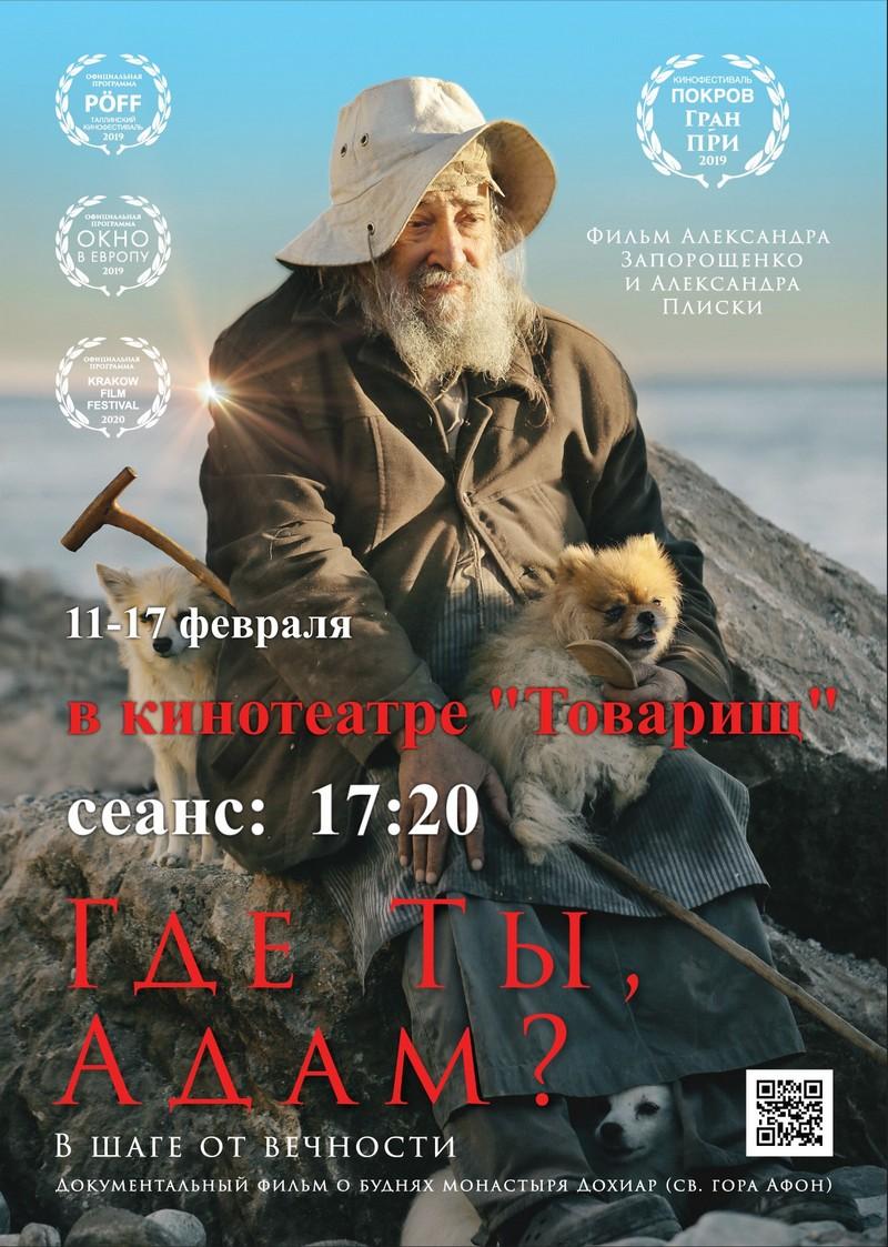 v-kinoteatre-bobruiska-khit-neskolkikh-festivalei-gde-ty-adam