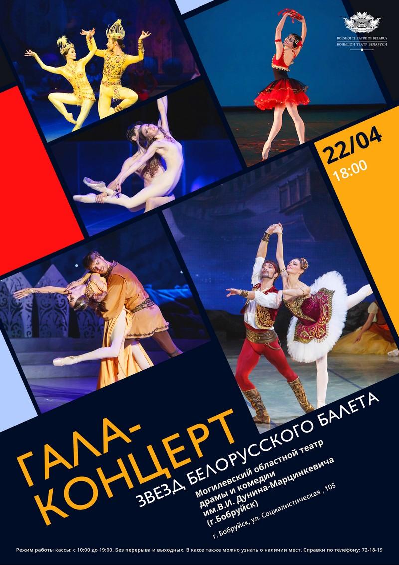 gala-koncert-zvyozd-bolshogo-teatra-respubliki-belarus-v-bobruiske