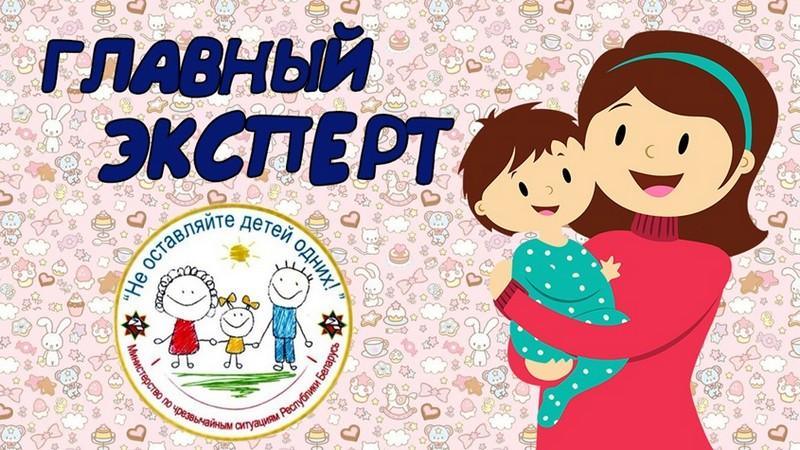 startovala-respublikanskaya-akciya-mchs-ne-ostavlyaite-detei-odnikh-2