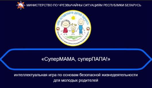 startovala-respublikanskaya-akciya-mchs-ne-ostavlyaite-detei-odnikh-3