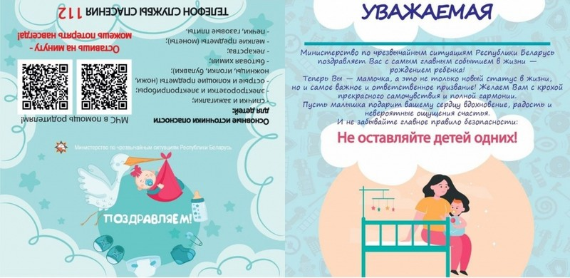 startovala-respublikanskaya-akciya-mchs-ne-ostavlyaite-detei-odnikh-4