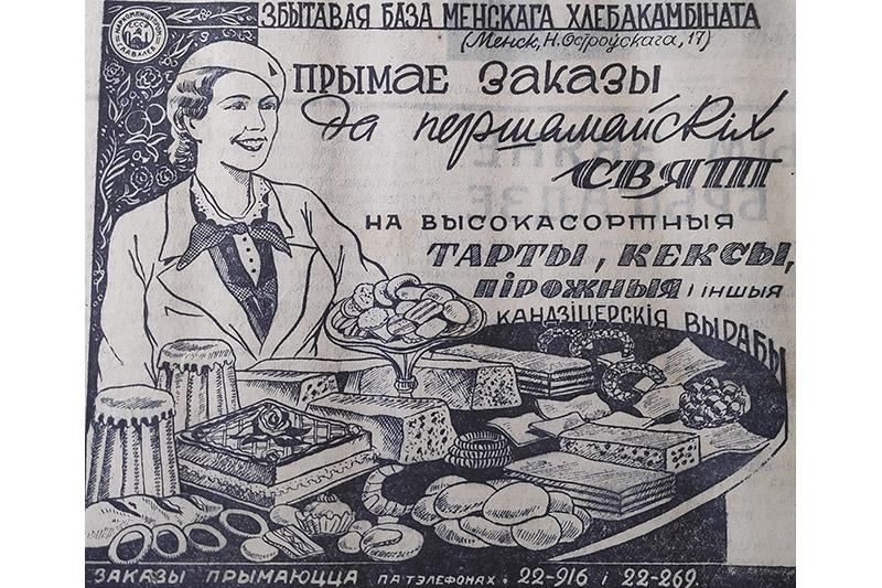 kak-belorusy-otmechali-den-truda-v-raznye-gody-2